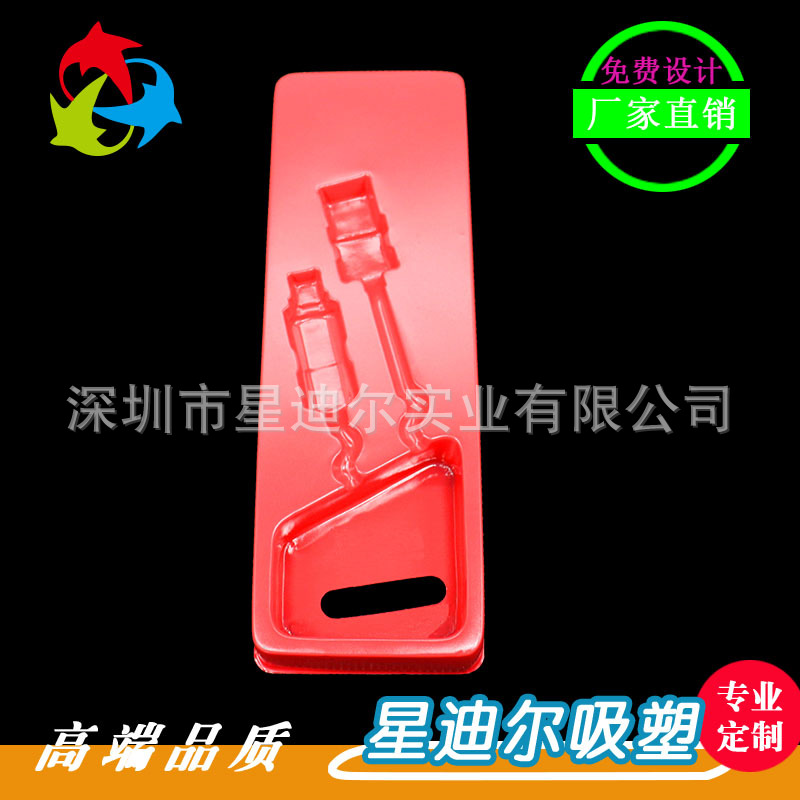 PVC数据线吸塑包装盒