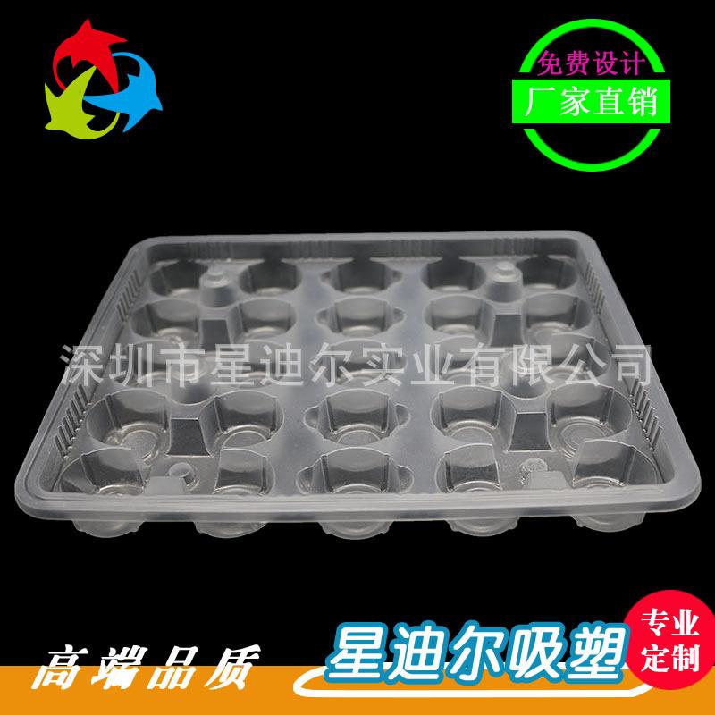 食品吸塑包装托盘