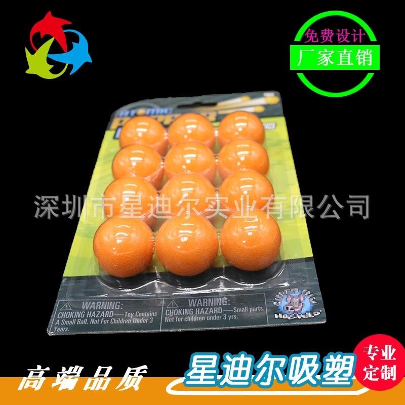泡沫球玩具吸塑吸塑包装