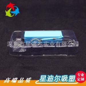 充电宝吸塑包装盒厂家